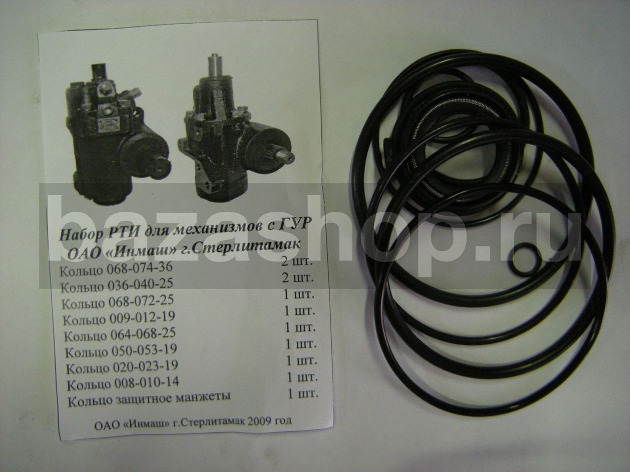 Ремкомплект гидроусилителя руля (ГУРа) УАЗ (Стерлитамак) ** - купить в Пензе